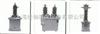 LJWD-10电流互感器,LJWD-35电压互感器