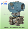 3351HP电容高静压差压变送器,差压变送器