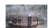 -德国图尔克新型压力传感器,原装TURCK压力传感器