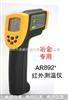AR882A+香港希瑪短波紅外測溫儀