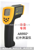 AR882A+香港希玛短波红外测温仪