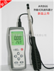 AR866香港希玛热敏式风速风量计