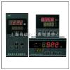 XSF系列流量积算显示控制仪