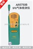 AR5750B香港希玛SF6气体检测仪AR5750B  SF6气体泄漏在线监测报警系统