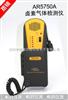香港希玛卤素气体检测仪AR5750A 有害气体报警仪