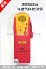AR8800A+香港希瑪可燃氣體檢測儀