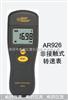 香港希玛AR926 光电式转速表  转速测量仪