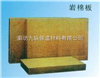 复合岩棉保温板性能/规格全库存足