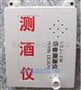 YCJ-2M测酒仪矿用酒精检测仪壁挂式酒精测试仪
