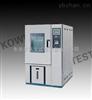 电路板温湿度循环试验箱KW-TH-225T