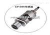CP044脉动传感器