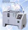 MX-60/MX-90/MX-120  盐雾试验箱  腐蚀性试验箱