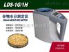 LDS-1Glds-ig高精度花生米水分检测仪供应价格