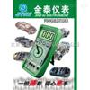 北京汽车检测万用表DT2201D