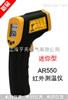 AR550红外线测温仪