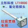 LT1003C垃圾焚烧专用氧探头