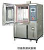 ZT-CTH-120L-S检测试验箱