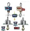 电子吊称(许昌)20吨带钩的电子称价格,衡器厂家直销